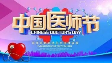 2020中國醫師節·致敬生命守護者——祝全體醫師們節日快樂!